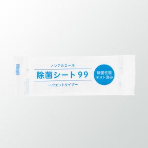おしぼり除菌シート99