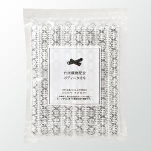 竹炭繊維ボディータオル