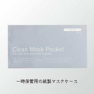 クリーンマスクポケット グレー