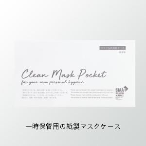 クリーンマスクポケット 白〜抗菌仕様〜