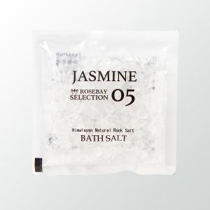 ホテル仕様のアロマバスソルト JASMINE